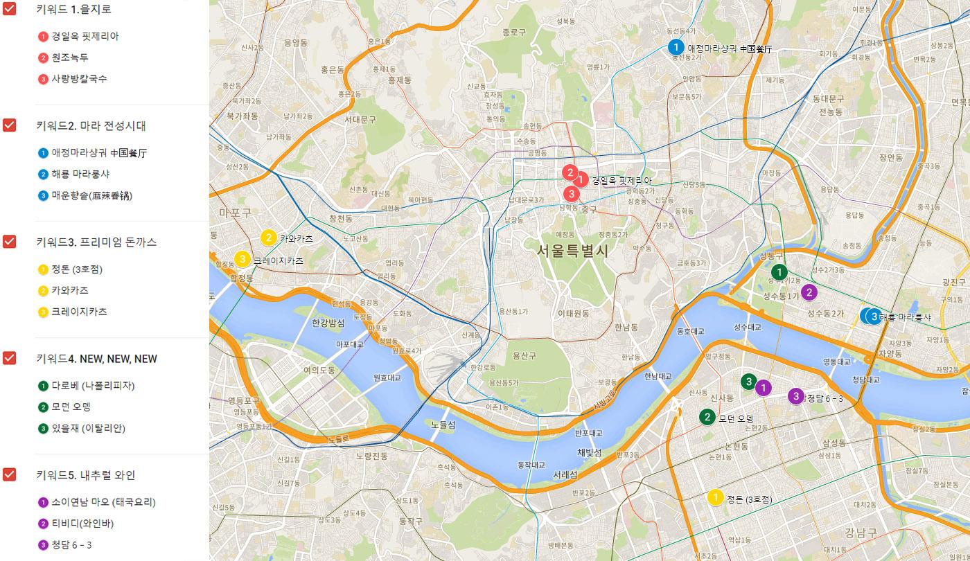 망고플레이트가 선정한 올해 미식트렌드 5가지 주요한 음식점을 지도로 옮겼다. 구글맵을 공유해서 보고 싶다면 주소창에 다음 주소를 붙여넣기 하면 된다. https://drive.google.com/open?id=1sv64i5Hgz3GcoidQ04_H8N7DHfUJajND&usp=sharing