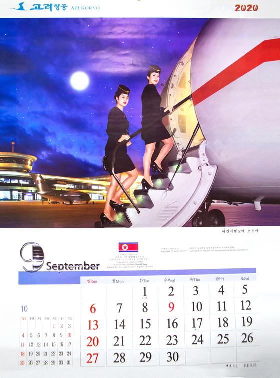 9월 달력인 '야간 비행길에 오르며'