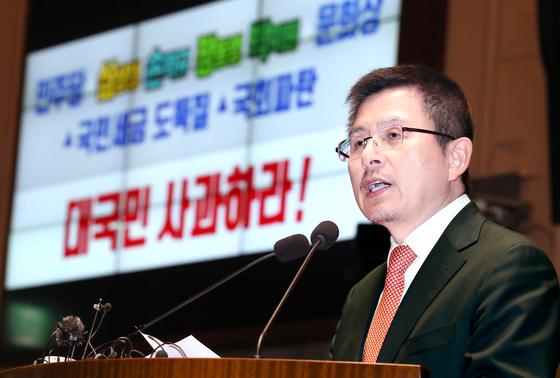 황교안 자유한국당 대표가 지난 23일 오후 여의도 국회에서 열린 의원총회에서 발언하고 있다. [연합뉴스]