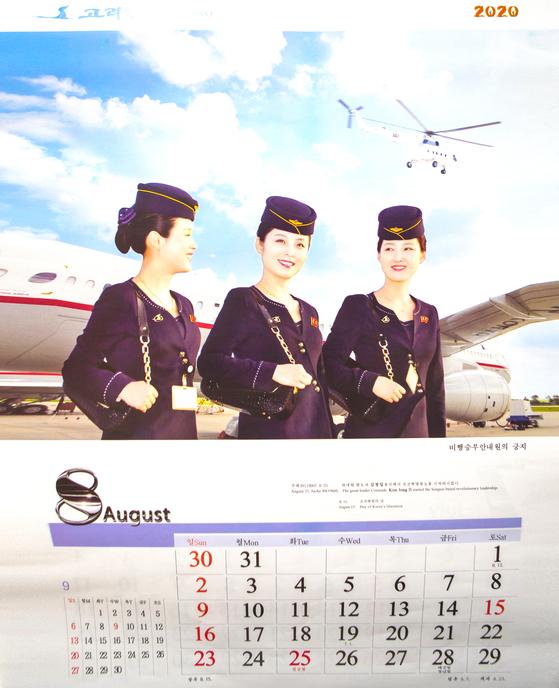 8월 달력인 '비행승무안내원의 긍지'