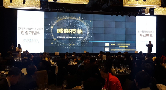 중국 3대 로펌 중 하나로 꼽히는 잉커(盈科)가 지난 18일 서울 종로에서 한국지사 창립 기념식을 열었다 [출처 차이나랩]