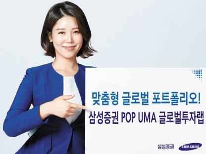 삼성증권 'POP UMA 글로벌 투자 랩'은 고객의 위험 성향과 기대수익률에 따라 4가지로 나눠 랩어카운트에 담아 운용하는 서비스로, 꾸준한 성과를 내며 판매가 늘고 있다. [사진 삼성증권]