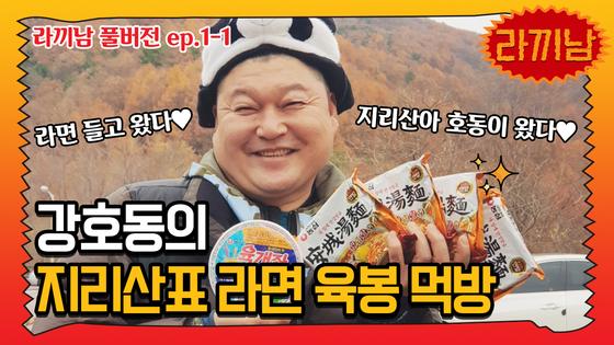 안성탕면을 향한 강호동의 오랜 사랑에 힘입어 농심에서 협찬한 '라끼남'. [사진 tvN]