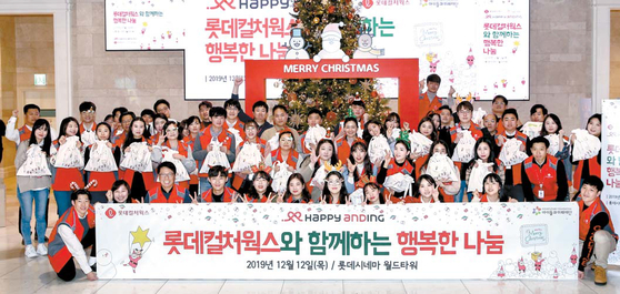 '롯데컬처웍스와 함께하는 행복한 나눔' 행사가 연말을 맞아 전국 아동복지센터 소속 약 1200여 명을 대상으로 개최됐다. [사진 롯데컬처웍스]