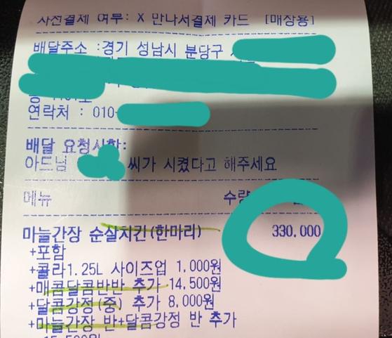 24일 온라인 커뮤니티에 올라온 33만원어치 닭강정 주문서. [사진 클리앙]