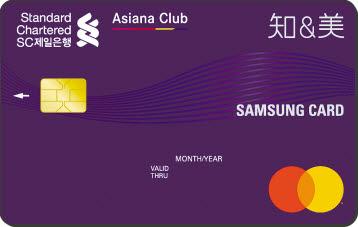 삼성카드가 전월 이용금액에 관계없이 1000원당 최대 아시아나 3마일리지를 적립해주는 SC제일은행 아시아나 삼성지엔미카드를 출시했다. [사진 삼성카드]