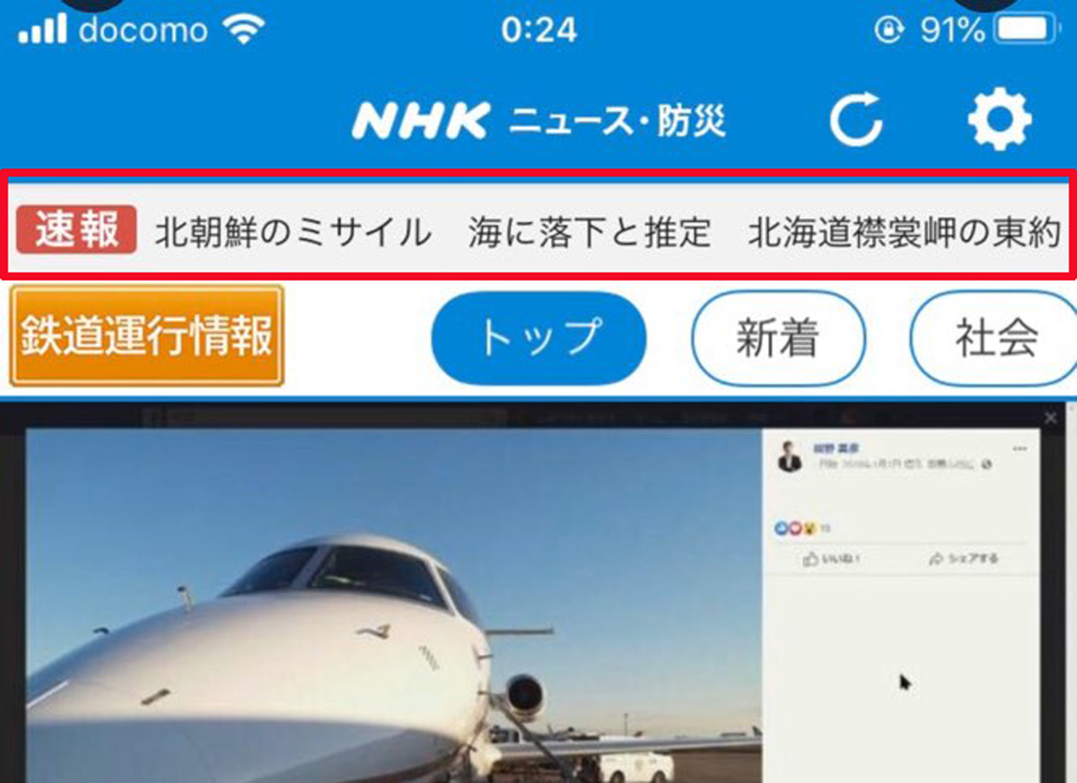 일본 NHK가 27일 오전 0시 22분쯤 홈페이지에 북한 미사일 발사 관련 속보를 내보냈다. NHK는 이후 이 내용을 홈페이지에서 삭제하고 0시 45분쯤 '북한 미사일 발사 속보는 잘못된 기사'라고 정정했다. [사진 NHK 모바일 화면]
