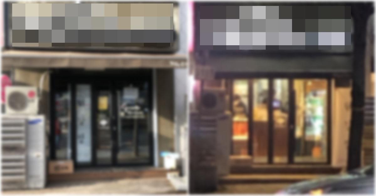 '닭강정 30인분 거짓 주문을 받았다'고 주장한 A씨가 운영하는 가게는 26일 오픈 시간인 오후 3시에도 문을 열지 않았다(왼쪽). 사진 오른쪽은 이날 오후 5시가 지나 문을 연 가게. 채혜선 기자