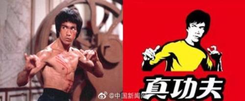 이소룡의 영화 속 쿵푸 자세와 '전(眞) 쿵푸' 로고. [중국신문망 웨이보 캡처]