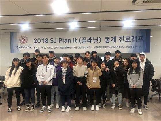 세종대 대학일자리사업단 '2018 SJ Plan It 동계 진로캠프' 모습