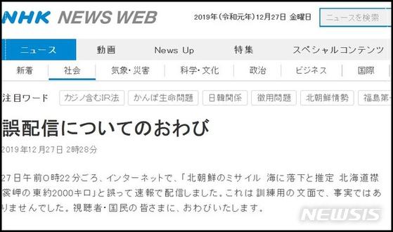 일본 NHK 방송은 27일 긴급 속보로 북한의 미사일 발사 소식을 잘못 보도한 뒤 오보를 사과했다. [사진 NHK=뉴시스]