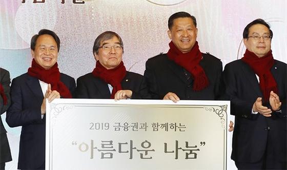 금감원, 구세군에 13억3800만원 전달