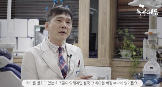 김소현 대한치과의사협회 자재표준이사 겸 현부부치과 원장