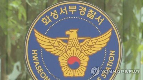 경기 화성서부경찰서. [연합뉴스]