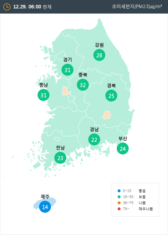 [12월 29일 PM2.5]  오전 6시 전국 초미세먼지 현황