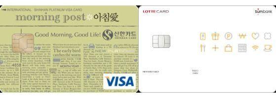 이달 말 신규발급이 종료되는 신용카드인 신한카드 '아침愛'(왼쪽)와 롯데카드 '썸뱅크'