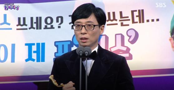 SBS 연예대상을 수상한 개그맨 유재석. [SBS 캡처]