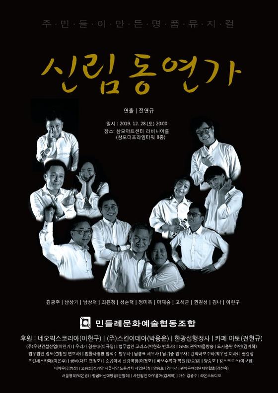 28일 서울 관악구 삼모아트센터에서 열린 뮤지컬 '신림동 연가' 공연 포스터. ['신림동 연가' 측 제공]