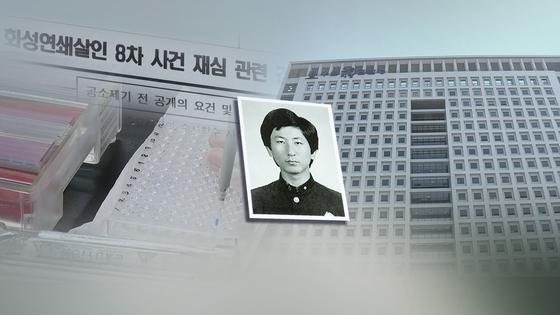 화성 연쇄살인 사건 관련 그래픽. [연합뉴스TV 캡처]