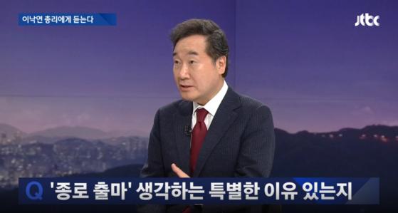 """이낙연 국무총리는 JTBC 뉴스룸에 출연해 종로 출마에 대한 의지를 밝혔다. """"내년 총선에서 종로에 출마하느냐""""는 손석희 앵커의 질문에 """"대체로 그런 흐름에 놓여 가는 것이라고 생각한다""""고 말했다. [JTBC 캡쳐]"""