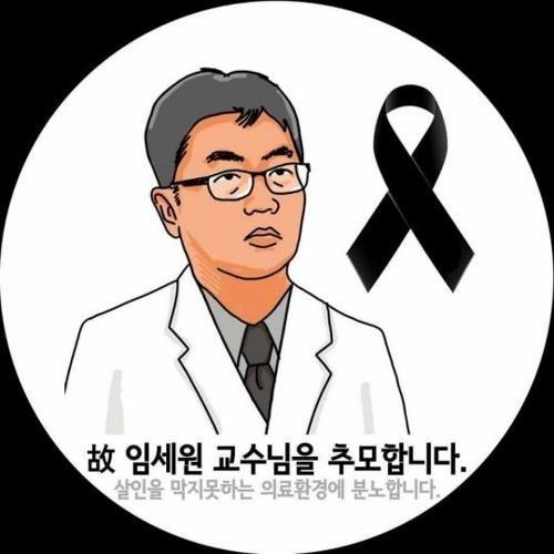 故 임세원 교수 추모 그림. 원작자 늘봄재활병원 문준 원장. [연합뉴스]