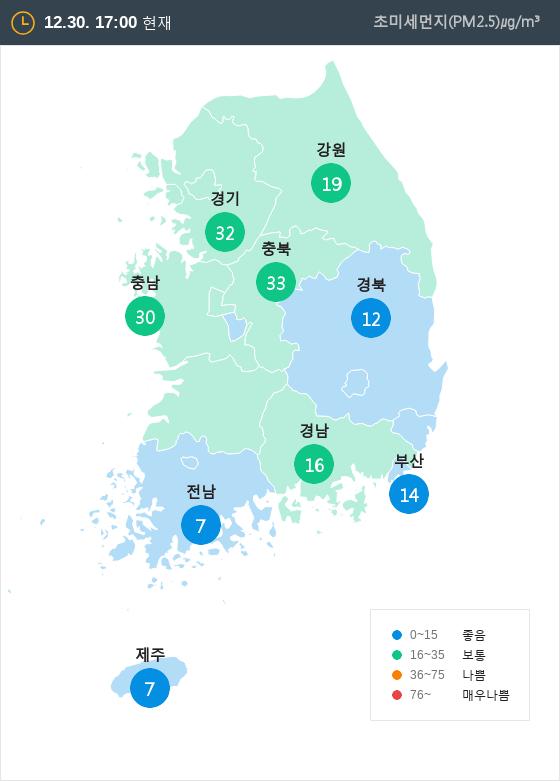 [12월 30일 PM2.5]  오후 5시 전국 초미세먼지 현황