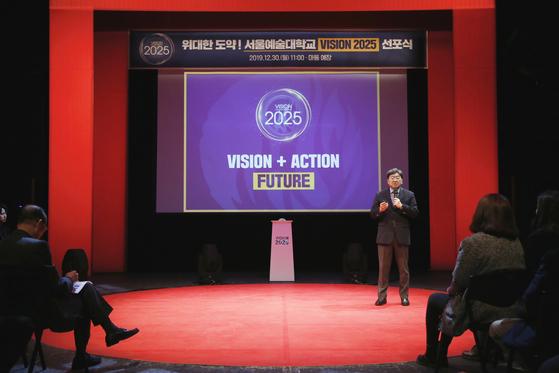 """서울예술대 """"세계 최고 수준 예술대학 도약"""" 'VISION 2025 선포"""