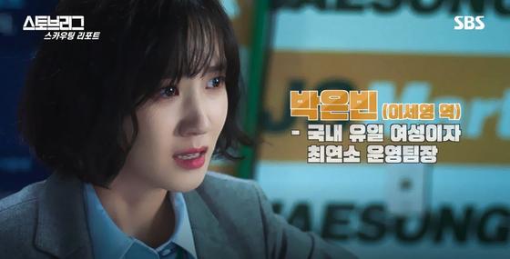 드라마 '스토브리그' 이세영 운영팀장. [사진 SBS]