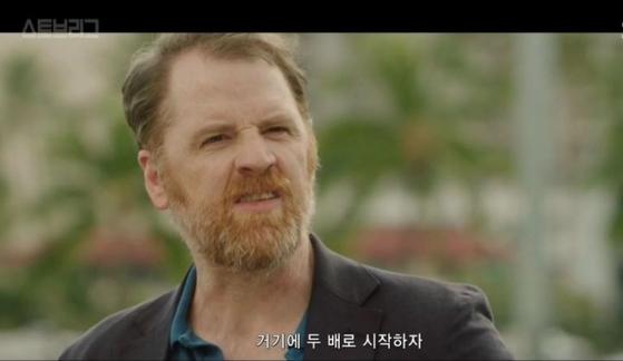 드라마 '스토브리그' 4회에 나온 외국인 선수 에이전트. [사진 SBS]