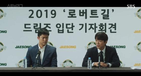 드라마 '스토브리그' 외국인 선수로 영입된 로버트 길(한국명 길창주). [사진 SBS]
