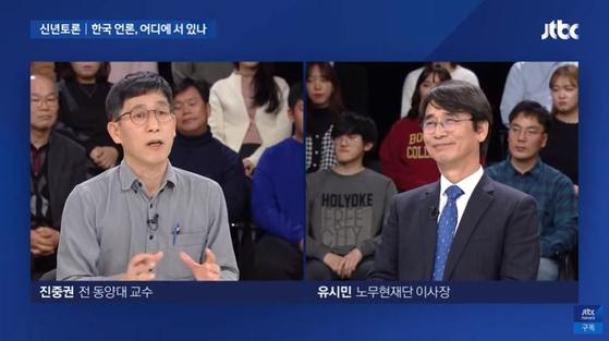진중권 전 동양대 교수(왼쪽)와 유시민 노무현재단 이사장이 1일 'JTBC 신년특집 토론회'에서 언론 개혁 등을 주제로 토론을 펼쳤다. [JTBC 캡처]