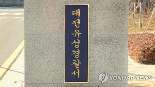 대전 유성경찰서. [연합뉴스TV]