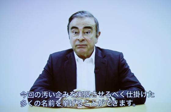 카를로스 곤 전 닛산자동차 회장은 지난해 4월 9일 변호인을 통해 일본 내 외신기자들에게 동영상 성명을 발표했다. 곤 전 회장은 오는 8일 레바논 베이루트에서 기자회견을 열 예정인 것으로 전해졌다. [로이터=연합뉴스]