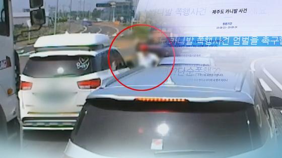 지난해 7월 4일 제주의 한 도로에서 난폭 운전을 한 A씨(빨간 모자)가 이에 항의하는 상대방 운전자를 폭행하는 모습. [사진 연합뉴스TV]