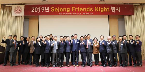 세종대 배덕효 총장을 비롯한 'Sejong Friends Night'참석자들이 기념촬영을 하고 있다.