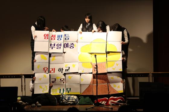 인천 부일여자중학교는 지난해 12월 19일 교내 춘추관 강당에서 새로운 교가 부르기 발표회를 열었다. 바꾸고 싶은 교화, 교목 선정하기 이벤트도 함께 진행됐다. [사진 부일여자중학교]