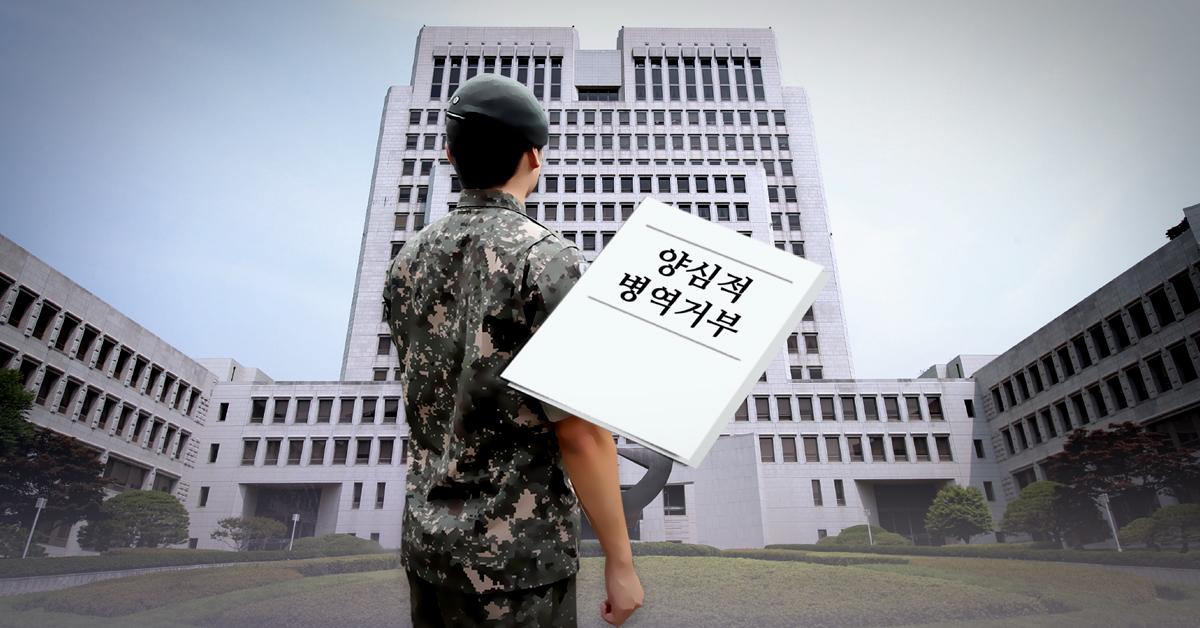 '양심적 병역거부'로 1심에서 무죄를 선고받은 20대가 항소심에서는 실형을 선고받았다. [연합뉴스]