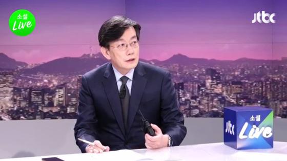[사진 소셜라이브-JTBC 캡처]