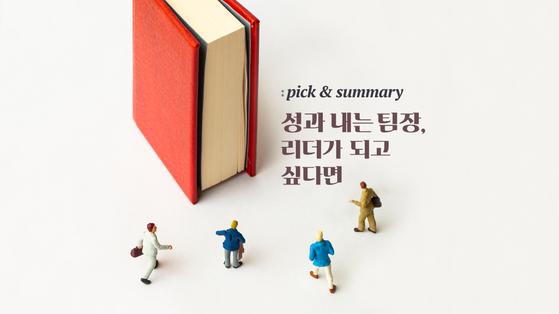 〈픽앤써머리(Pick & Summary) : 성과 내는 팀장·리더가 되고 싶다면〉은 리더가 반드시 읽어야 할 책 네 권을 10분 분량의 요약본으로 추렸다. [사진 폴인]