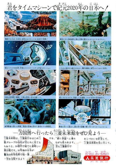 """1970년 일본 오사카 세계박람회(엑스포) 전시관인 '미쓰비시 미래관' 의 홍보 포스터. """"당신을 타임머신으로 서기 2020년 일본으로!""""라는 제목이 적혀 있다. [사진 미쓰비시 미래관]"""