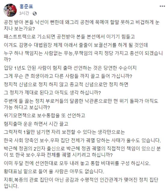 [홍준표 자유한국당 전 대표 페이스북]