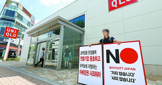 지난 7월 대구의 한 유니클로 매장 앞에서 지역 주민이 일본 기업 불매운동 릴레이 1인 시위에 참여하고 있다. [뉴스1]