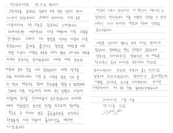안치홍이 KIA팬에 전한 자필 편지. 안치홍 개인 SNS 캡처
