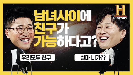 웹예능 '뇌피셜'. 김종민이 게스트를 초대해 다양한 주제로 토론을 벌인다. [사진 히스토리]
