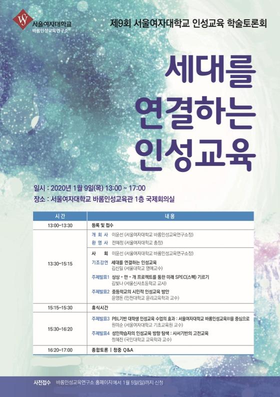 서울여자대학교, 제9회 인성교육 학술토론회 개최