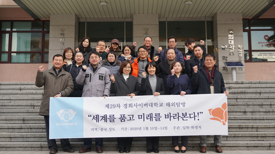 경희사이버대학교는 지난 12월 28일(토) '제29회 해외탐방' 발대식을 진행했다.