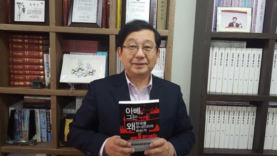 세종대 호사카 유지 교수의 저서 『아베, 그는 왜 한국을 무너뜨리려 하는가』 교보문고 '올해의 책' 선정