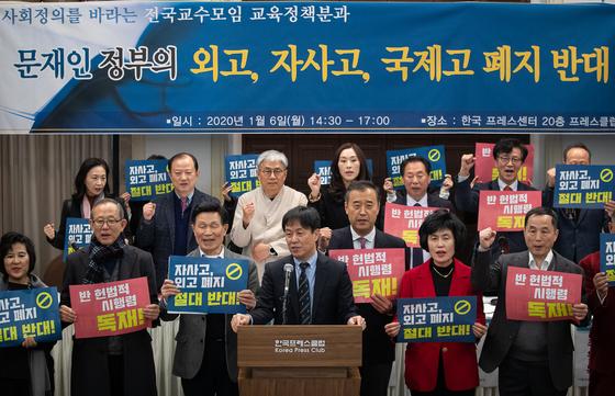 6일 서울 중구 프레스센터에서 열린 사회정의를 바라는 전국교수모임 교육정책분과 주최 '문재인 정부의 외고, 자사고, 국제고 폐지 반대 기자회견 및 정책토론회'에서 참가자들이 구호를 외치고 있다. [뉴스1]