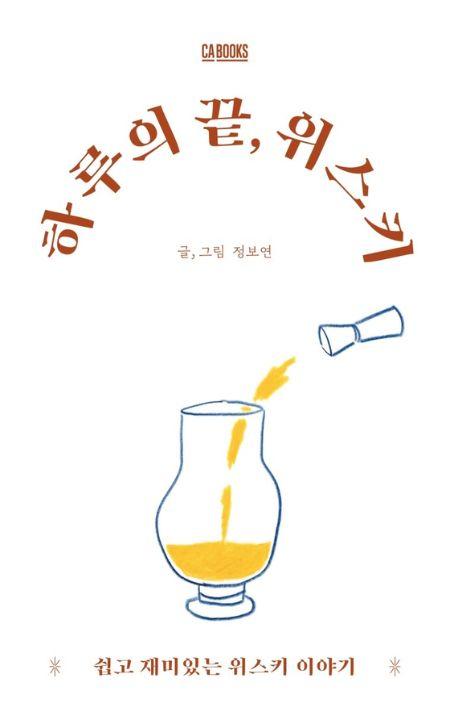 정보연 작가의 책,「하루의 끝, 위스키」표지. 2019년 10월 출간.
