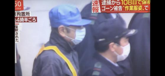 카를로스 곤 전 회장이 지난해 4월 모자와 마스크로 얼굴을 가린 채 도쿄구치소에서 보석으로 석방되고 있다. [사진=TV아사히 화면 캡쳐]
